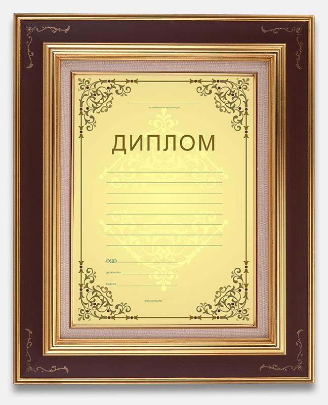 Печать и изготовление дипломов на заказ Диплом