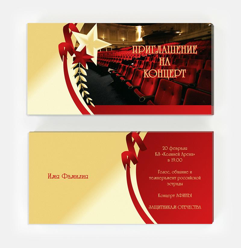 Машина, открытки приглашения на концерт